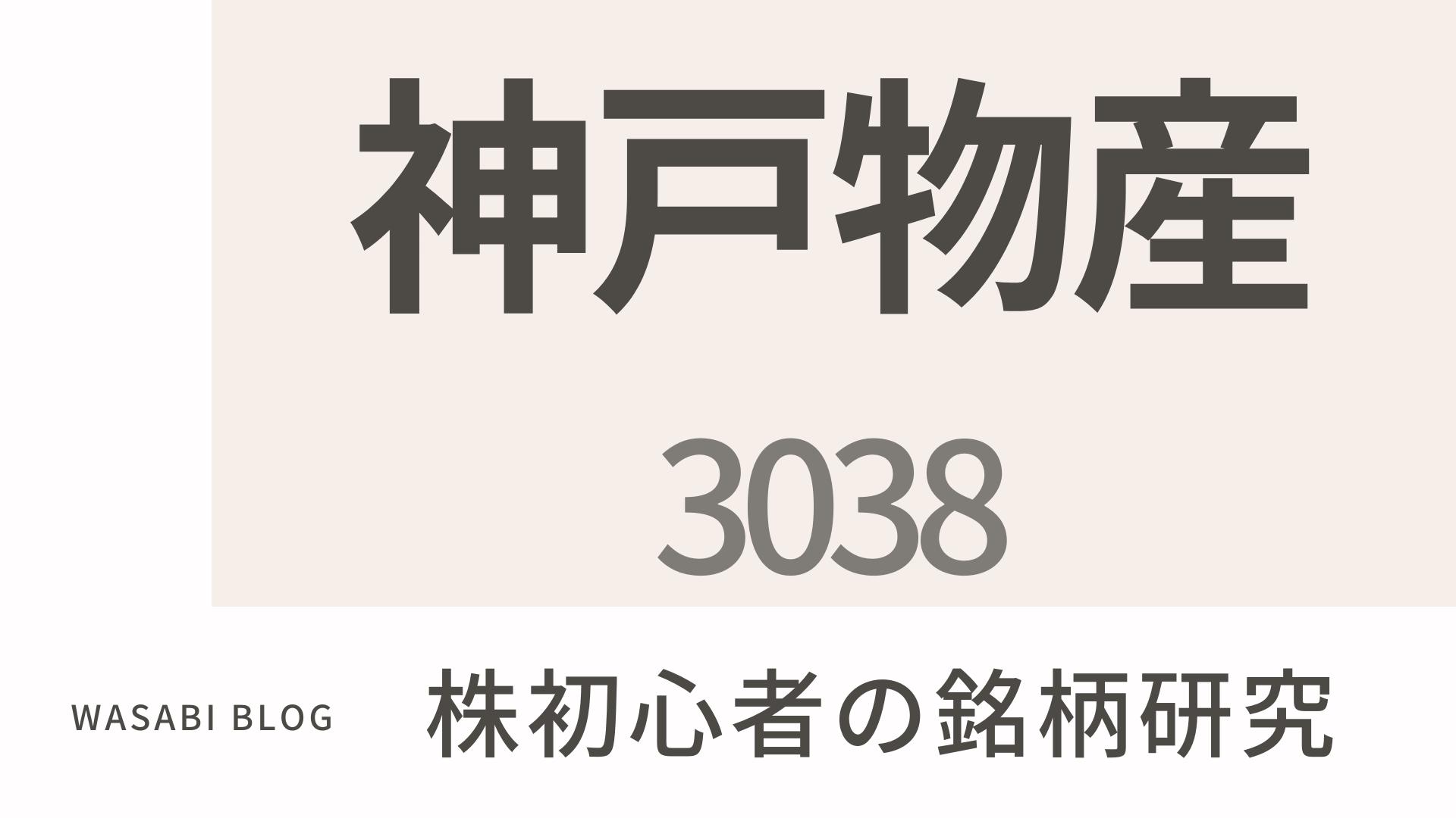 株価 3038
